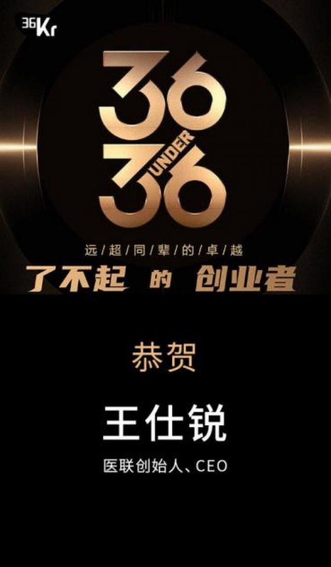 医联王仕锐入选36氪「36UNDER36」
