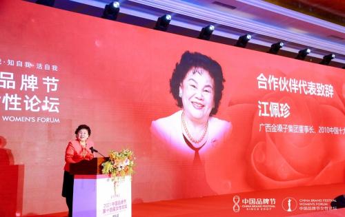 """""""金嗓子""""赋能中国品牌节,助力女性突"""