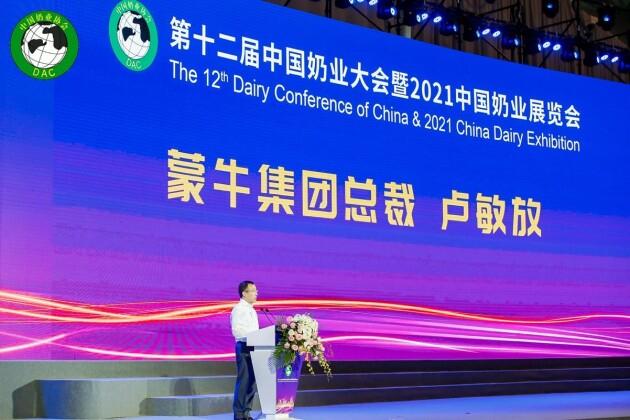 奶业大会上蒙牛发出四大倡议 共筑奶业